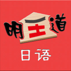 明王道日语(口袋日语课程)2.41安卓手机版