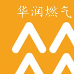 华润燃气通版appv1.12安卓版