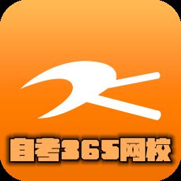 自考365网校appv7.1.0安卓版