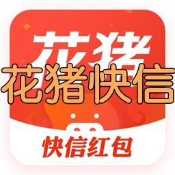 花猪快信app1.0 安卓版