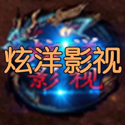 炫洋影视(追剧神器)0.0.7 安卓版
