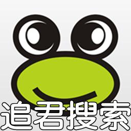 追君搜索(追�∩衿�)1.0 安卓版