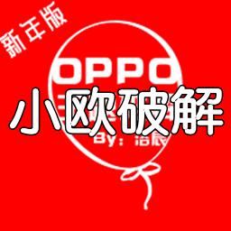 小欧破解(oppo主题)1.0 安卓最新版