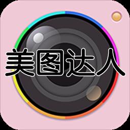美图达人app1.0 安卓版