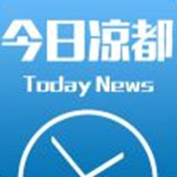 今日凉都appv3.1.4安卓版