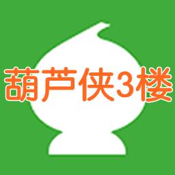 葫芦侠APP(玩机社区)3.5.0 安卓版