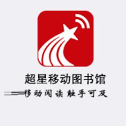 重庆中小学数字图书馆登录平台appv6.2.7安卓版