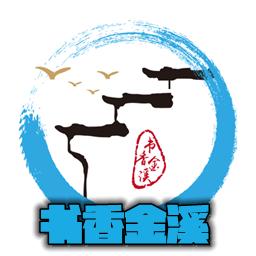 书香金溪appv1.0.0安卓版