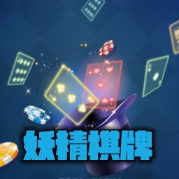 妖精棋牌v2.0.0安卓版