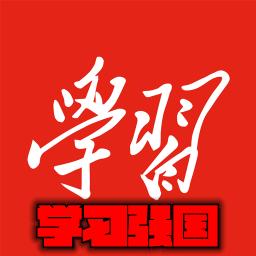 学习强国appv1.0.0安卓版