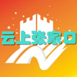 云上张家口(智慧公众服务)手机版3.8.0 安卓最新版