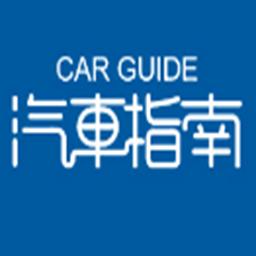 汽车指南appv1.0安卓版
