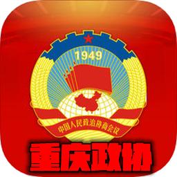 重庆政协appv1.0安卓版
