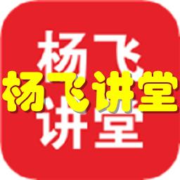 杨飞讲堂(美业营销)app1.0 安卓手机版