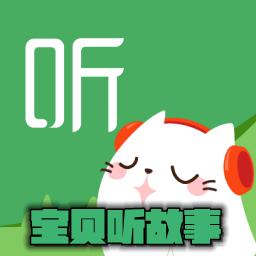 宝贝听故事app(故事大全)v1.0.1安卓版