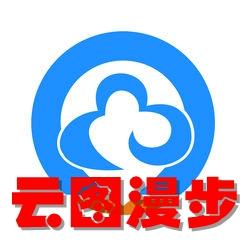 云图漫步(导航服务)8.0.9最新版