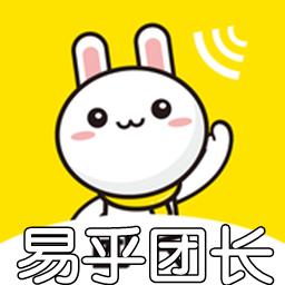 易乎团长app1.0 安卓版