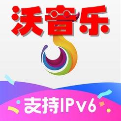 沃音乐(中国联通音乐服务)6.1.1最新版
