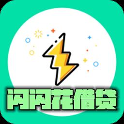 闪闪花借贷appv2.0.0安卓版