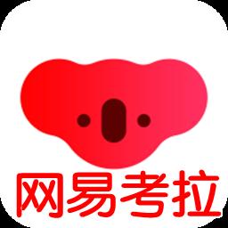 网易考拉appv4.5.5安卓版