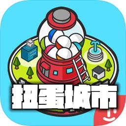 扭蛋城市v1.0.1安卓版