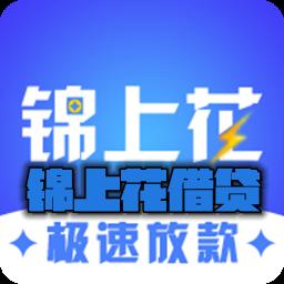 锦上花借贷appv1.0.2安卓版