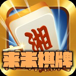 来米棋牌appv5.6安卓版