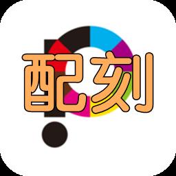 配刻(日本购物)1.0 安卓版