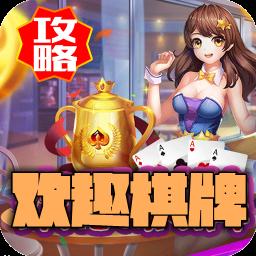 欢趣棋牌appv1.0.0最新版