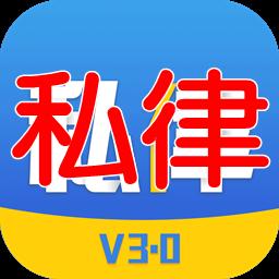 私律(律师咨询)3.0 安卓最新版