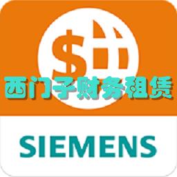 西门子财务租赁客户端1.0 安卓版
