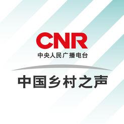 中国乡村之声(对农公益广播)2.0.1官方版