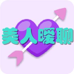 美人暧聊(语聊交友)1.4.3 安卓最新