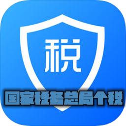 国家税务总局个税appv1.1.0安卓版