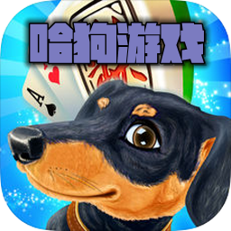 哈狗游戏appv3.18安卓版