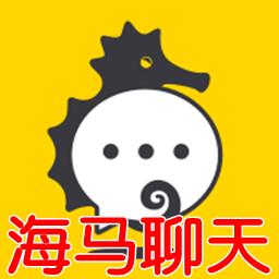 海马聊天app1.16 安卓版