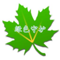 绿叶守护(电池优化)appv4.5.1安卓版