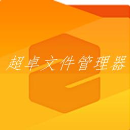 超卓文件管理器去�V告版appv5.3.3安卓版