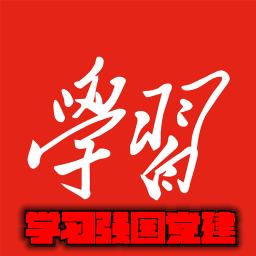学习强国党建appv1.0.0安卓版