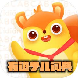 有道少儿词典appv1.0.0最新版