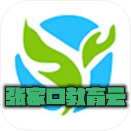 ��家口教育云appv5.3.1安卓版
