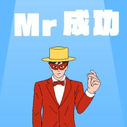 mr成功游戏最新中文版(附攻略)v1.0.1安卓版