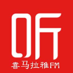 喜�R拉雅FM永久破解版appv5.4.57.9安卓版