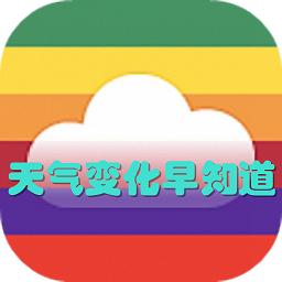 天�庾�化早知道(降雨�A警)1.1 安卓最新版