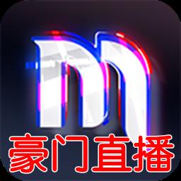 豪门直播app1.0 安卓版