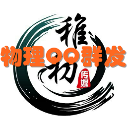 物理QQ群发工具(高效群发)手机版1.0 安卓免费版