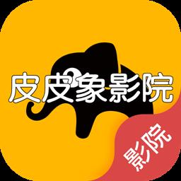 皮皮象影院最新版app1.0 安卓版