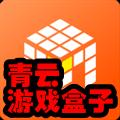 青云游戏盒子(手游礼包分享)1.0.7安卓版