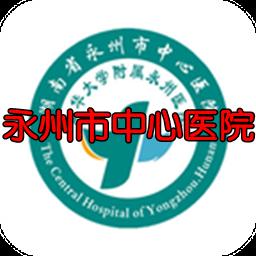 永州市中心医院(预约挂号)1.1 安卓