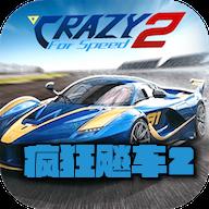 疯狂飚车2无限金币版v2.0.3953安卓版